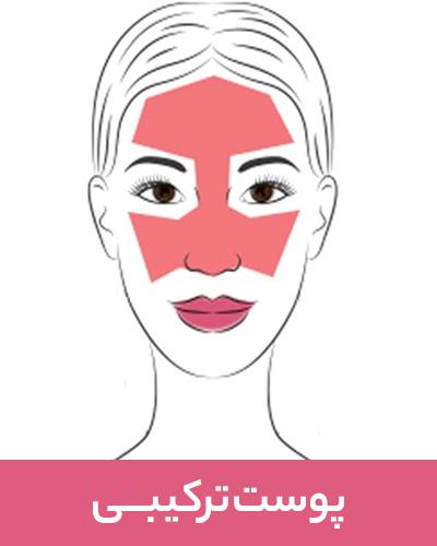 مراقبت از پوست ترکیبی