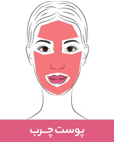 مراقبت از انواع پوست چرب